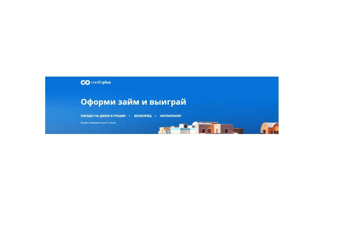Оформить кредит онлайн в CreditPlus и получить моментально на карту ✅Условия ✅Процентные ставки ✅Отзывы ☝Подать заявку.